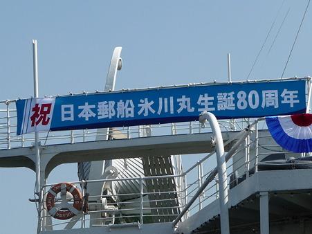 100425-氷川丸80周年 (5)