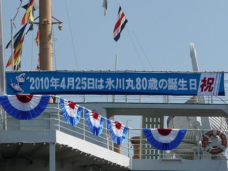 100425-氷川丸80周年 (6)