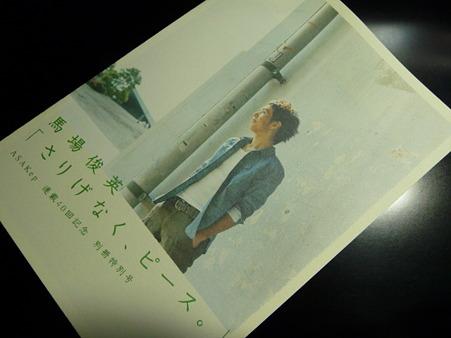 100508-馬場さん@京都 もらいもん (1)