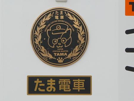 101113-和歌電 たま電 (3)