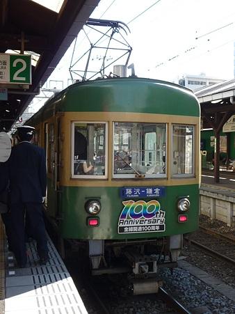 101210-江ノ電 江ノ島駅 (1)