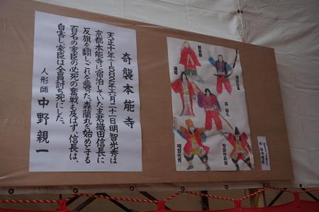 09 2014年 博多祇園山笠 飾り山笠 奇襲本能寺 (5)