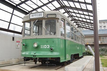 神戸市電1103号