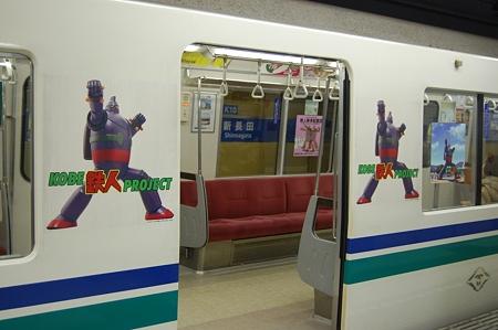 神戸市交5000形 鉄人ラッピング車