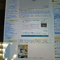 Photos: 中野駅南口のソフトバンクショップに置いてあったiPad2がネットにつな...
