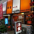 Photos: IMGP8637+1 洋食ぺいざん