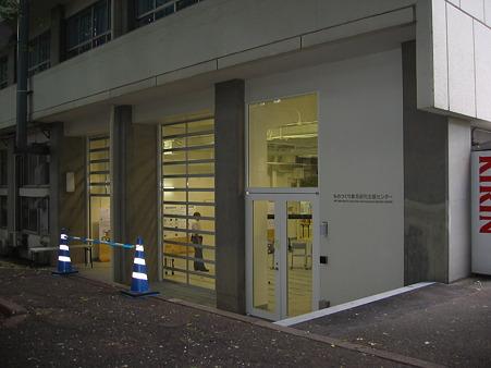 東京工業大学大岡山南2号館 ものつくり教育研究支援センター(2005)