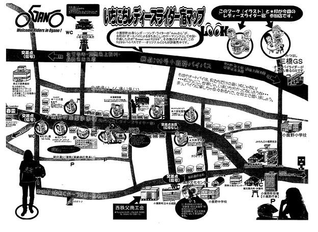写真: 小鹿野一日レディースライダー宿マップ