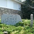 P1160506渡辺崋山記念碑