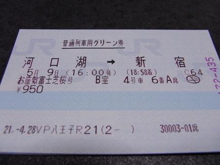 お座敷富士芝桜号切符2