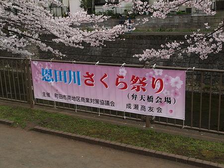 恩田川53