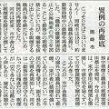 Photos: 20110519朝日朝刊
