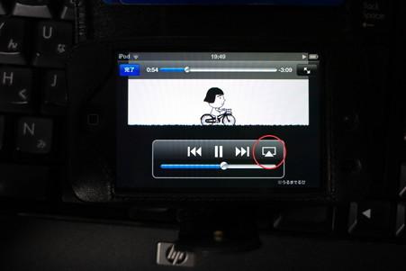 2012.06.21 机 touchにAirPlayミラーリングアイコン