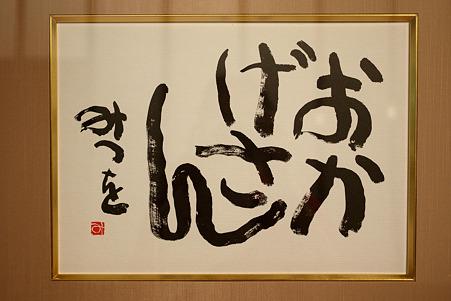 2010.05.26 相田みつを美術館 おかげさん