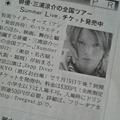写真: 今日の夕刊にりょんくん発見...