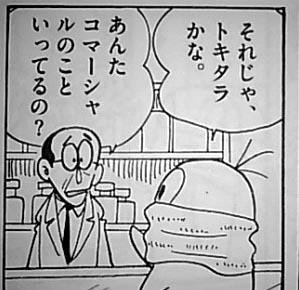 藤子・F・不二雄 オバケのQ太郎 カゼきらい! トキタラ