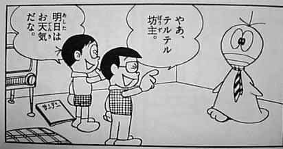 藤子・F・不二雄 オバケのQ太郎 ニューモードを着よう Qちゃん テルテル坊主