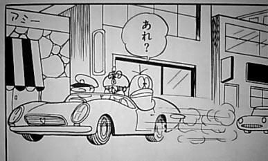藤子・F・不二雄 オバケのQ太郎 ネプチャ王子 車