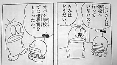 オバQ Qちゃん ぼくはだめなオバケ P子 オバケ学校 優等賞