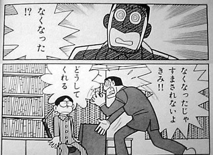 創世日記 藤子・F・不二雄 なくなった
