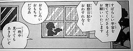 創世日記 藤子・F・不二雄 宇宙を育てる 面白いおもちゃ