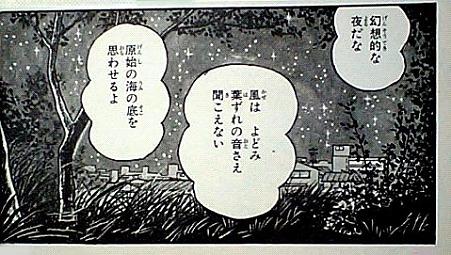 創世日記 藤子・F・不二雄 幻想的な夜 原始の海の底