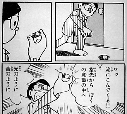 創世日記 藤子・F・不二雄 説明書 光と音