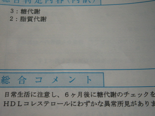 総合診断「え?異常所見?」2010.10健康診断