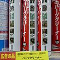 写真: パーツクリーナー178円