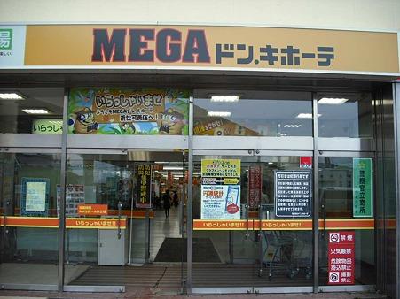 mega donkihote hamamatsukami-220423-3