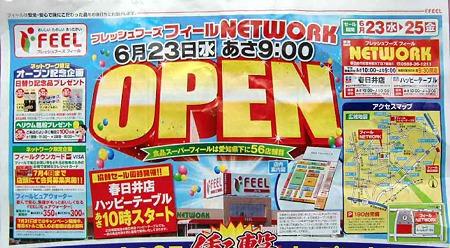 feel networkten-220623-4