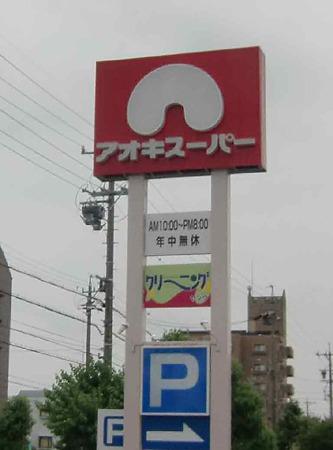 アオキスーパー朝宮店 4月22日(木) 改装オープン 2ケ月-220623-1