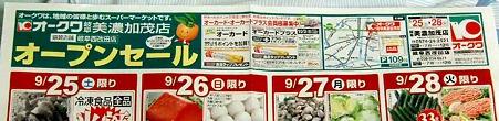 okuwa minokamoten-220926-4