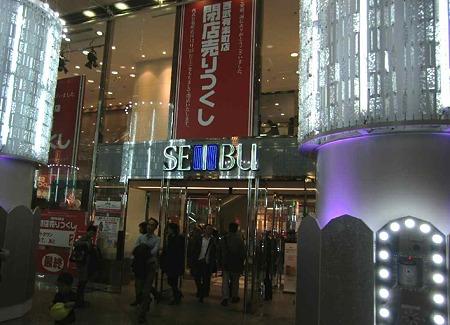 seibu yuurakyou-221223-3