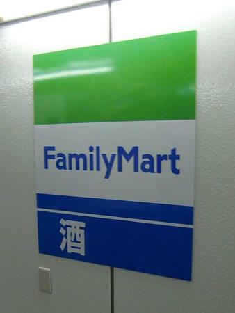 FamilyMart Estacio 名鉄名古屋駅上りホーム店 5月3日(火) オープン 2週間-230514-1