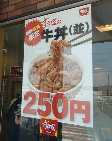 sukiya toyohashiminami-230518-3