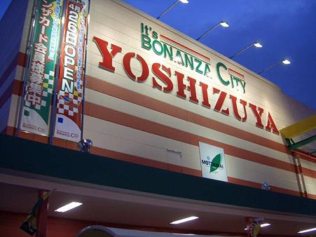 yoshizuya-180421-3