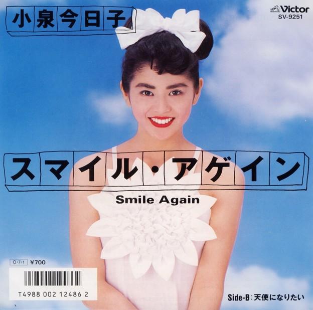 Smile Againの小泉今日子