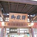 Photos: 御嶽駅
