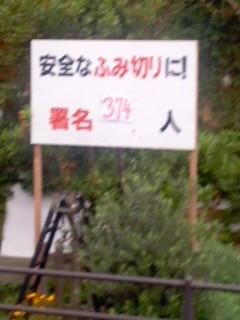踏切閉鎖抗議看板2(7月7日、稲村ガ崎)