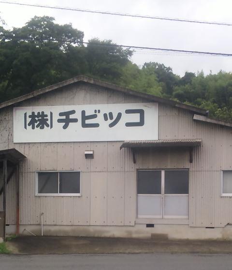 (株)チビッコ