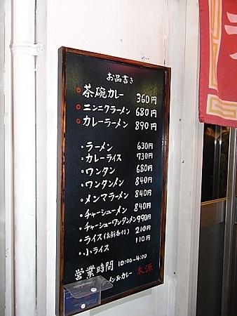 太源 (タイゲン)