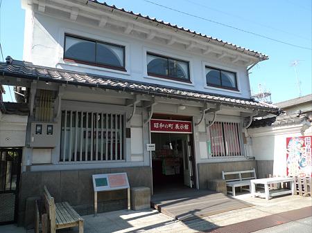 昭和の町の商店街(14)昭和の町展示館