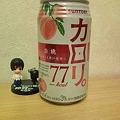 写真: 【桃酒】カロリ。白桃