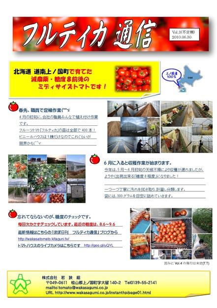 写真: フルティカ通信_3_20100630