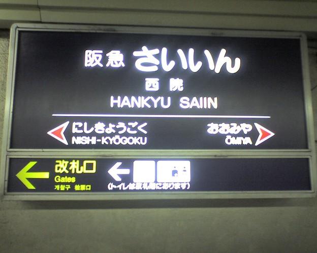 写真: もかと別れて西院駅なう