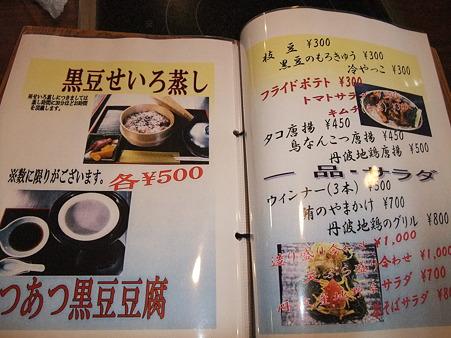 京都08・農匠の郷やくの18