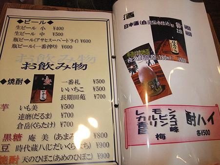 京都08・農匠の郷やくの19