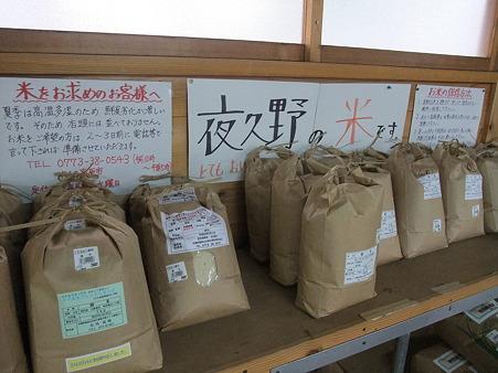 京都08・農匠の郷やくの8