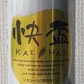 4_kaihai